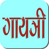 Gayatri Mantra and Chalisa icon