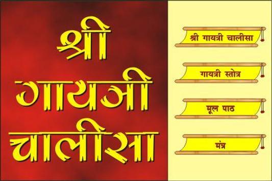 Gayatri Mantra and Chalisa poster
