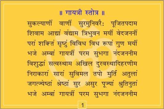 Gayatri Mantra and Chalisa apk screenshot