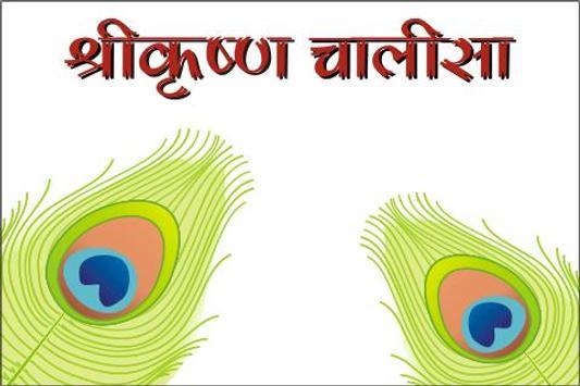 Krishna Chalisa poster