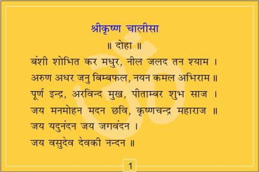 Krishna Chalisa apk screenshot