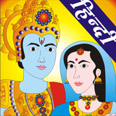 Ram Katha Hindi For Kids icon