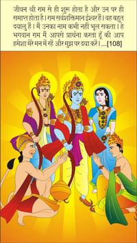 Ram Katha Hindi For Kids apk screenshot