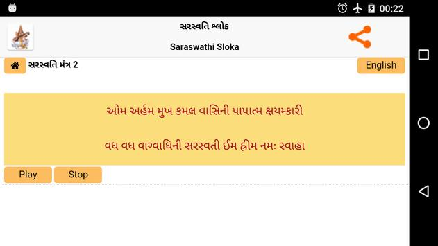 Saraswathi Sloka - Gujarati apk screenshot