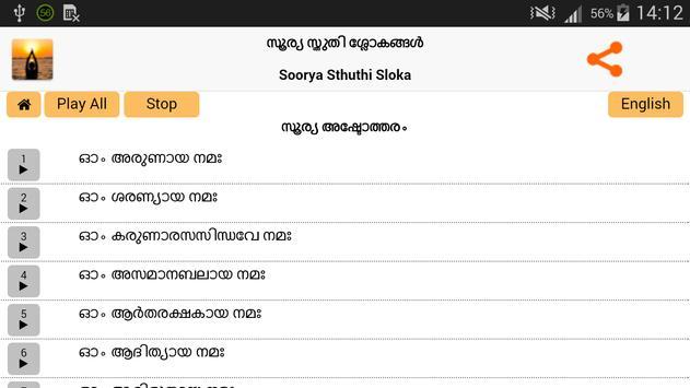 Surya Sloka - Malayalam apk screenshot