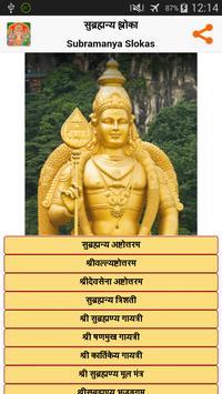 Murugan Sloka - Hindi poster
