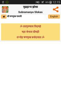 Murugan Sloka - Hindi apk screenshot