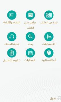 اختراعي apk screenshot