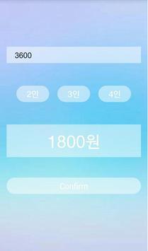 S-pool apk screenshot