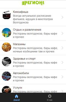 Справочник Волгодонска poster