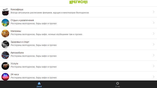 Справочник Волгодонска apk screenshot
