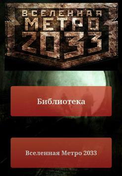 Справочник Метро poster