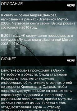 Справочник Метро apk screenshot