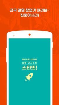 창업지원사업찾기 - 스타뜨 apk screenshot