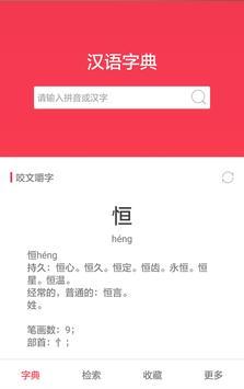 汉语字典 poster