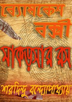 মাকড়সার রস [ব্যোমকেশ সমগ্র] poster