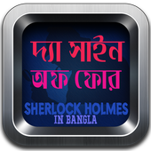 The sign of four [ Sherlock ] icon