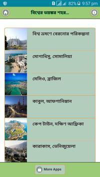 বিশ্বের ভয়ঙ্কর শহরগুলো poster