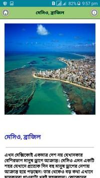 বিশ্বের ভয়ঙ্কর শহরগুলো apk screenshot