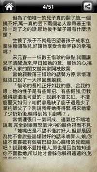 阿潼言情小說集 poster