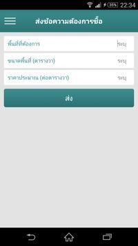 BaanTeedin apk screenshot