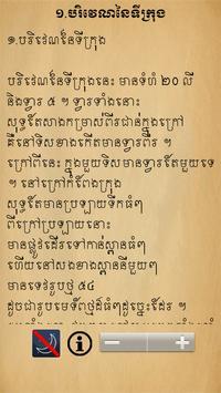 Chenla ChiuTaKuan Note apk screenshot