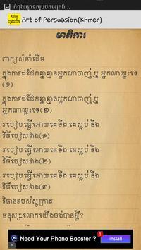 Art of Persuasion (Khmer) poster