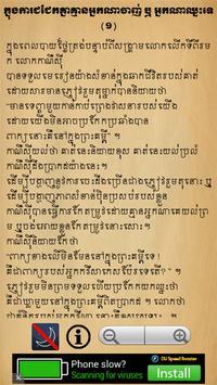 Art of Persuasion (Khmer) apk screenshot