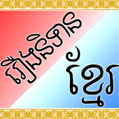Khmer Legend Collection icon
