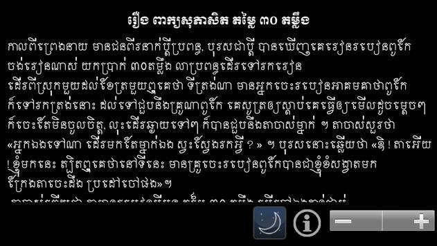 Khmer Legend Collection apk screenshot