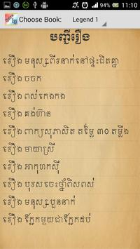Khmer Legend Collection poster