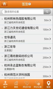 浙江联通商务管家 apk screenshot
