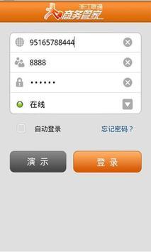 浙江联通商务管家 poster