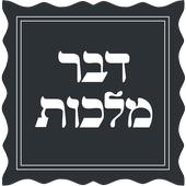 Dvar Malchus icon