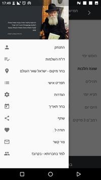 Dvar Malchus apk screenshot