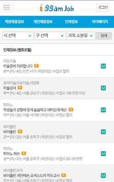 쌤잡 apk screenshot