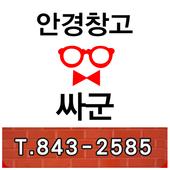 안경창고싸군 익산점 icon