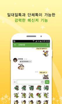 팬클럽 for 진에어 그린윙스 apk screenshot
