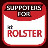 팬클럽 for KT롤스터 icon