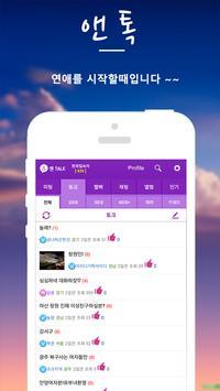 앤톡-랜덤채팅,채팅,만남,친구만들기 apk screenshot