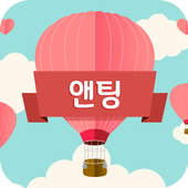 앤팅- 만남,데이트,솔로,애인,조건,대행,만남어플 icon
