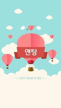 앤팅- 만남,데이트,솔로,애인,조건,대행,만남어플 poster