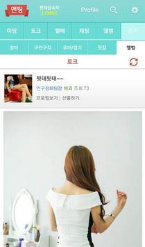 앤팅- 만남,데이트,솔로,애인,조건,대행,만남어플 apk screenshot