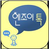 엔조이톡-채팅,랜덤채팅,애인,만남,친구만들기 icon