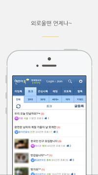 엔조이톡-채팅,랜덤채팅,애인,만남,친구만들기 apk screenshot