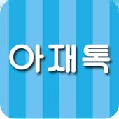 아재톡-채팅/랜덤채팅/소라넷/소개팅/미팅/소개팅 icon
