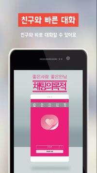채팅의목적-랜덤채팅,채팅,친구만들기 poster