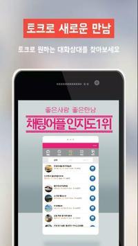 채팅의목적-랜덤채팅,채팅,친구만들기 apk screenshot