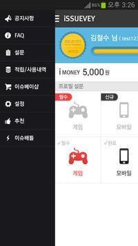 이슈베이 apk screenshot