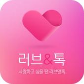 러브앤톡-채팅,미팅,만남어플,소개팅,친구만들기 icon